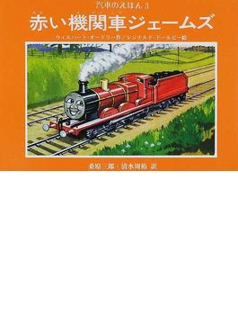 汽車のえほん 3 赤い機関車ジェームズ