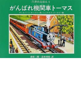 汽車のえほん 4 がんばれ機関車トーマス