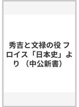 秀吉と文禄の役(中公新書)