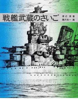 戦艦武蔵のさいご