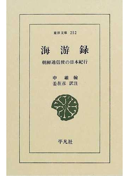 海游録 朝鮮通信使の日本紀行(東洋文庫)
