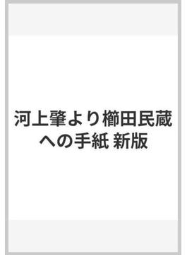 河上肇より櫛田民蔵への手紙 新版