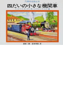 汽車のえほん 10 四だいの小さな機関車
