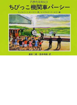 汽車のえほん 11 ちびっこ機関車パーシー