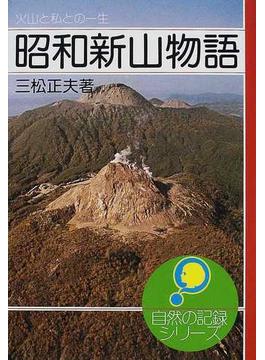 昭和新山物語 火山と私との一生