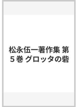 松永伍一著作集 第5巻 グロッタの砦