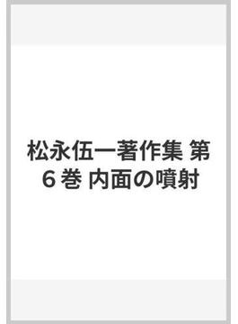 松永伍一著作集 第6巻 内面の噴射
