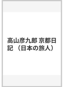 高山彦九郎 京都日記