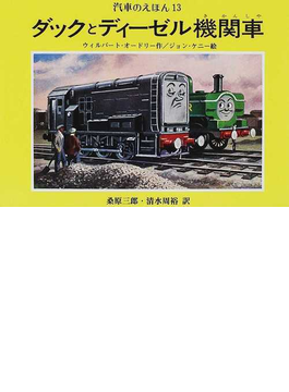 汽車のえほん 13 ダックとディーゼル機関車