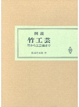 図説竹工芸 竹から工芸品まで