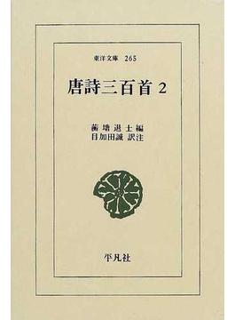 唐詩三百首 2(東洋文庫)