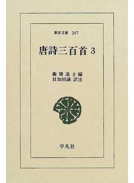 唐詩三百首 3(東洋文庫)