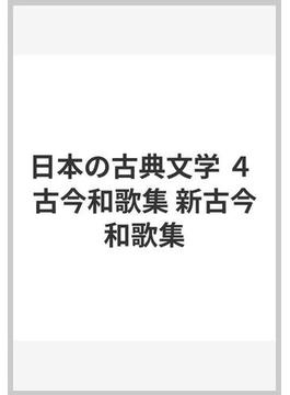 日本の古典文学 4 古今和歌集 新古今和歌集