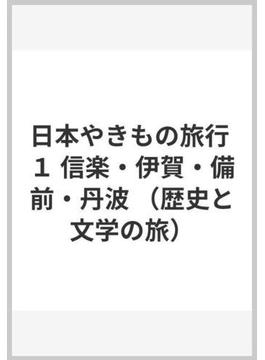 日本やきもの旅行 1 信楽・伊賀・備前・丹羽