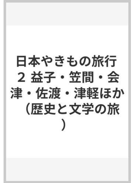 日本やきもの旅行 2 益子・笠間・会津・佐渡・津軽