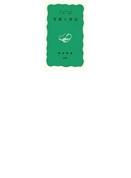 言語と社会(岩波新書 青版)