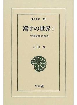 漢字の世界 中国文化の原点 1(東洋文庫)