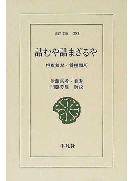 詰むや詰まざるや 正 将棋無双(東洋文庫)