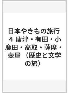 日本やきもの旅行 4 唐津・有田・小鹿田・高取・薩摩・壺屋