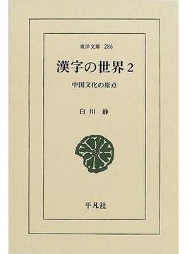 漢字の世界 中国文化の原点 2(東洋文庫)