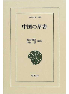 中国の茶書(東洋文庫)