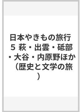 日本やきもの旅行 5 萩・出雲・砥部・大谷・内原野ほか
