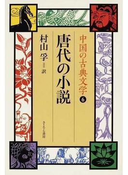 中国の古典文学 6 唐代の小説