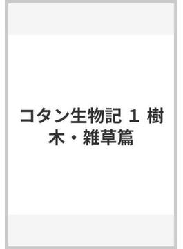 コタン生物記 1 樹木・雑草篇