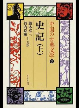 中国の古典文学 3 史記 上