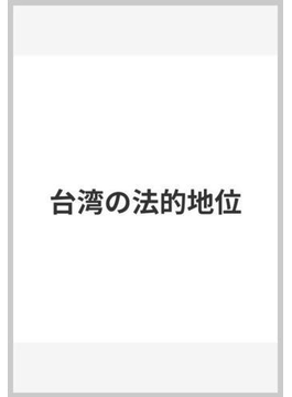 台湾の法的地位