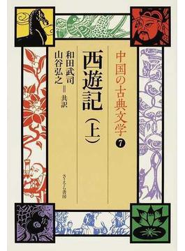 中国の古典文学 7 西遊記 上