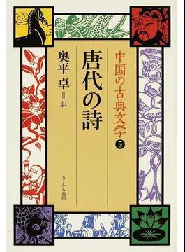 中国の古典文学 5 唐代の詩