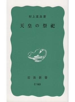 天皇の祭祀(岩波新書 青版)