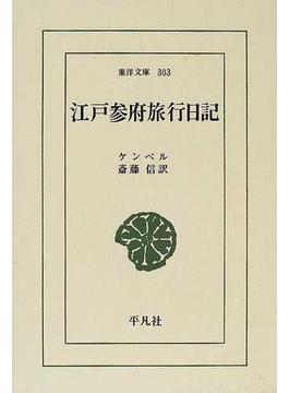 江戸参府旅行日記(東洋文庫)