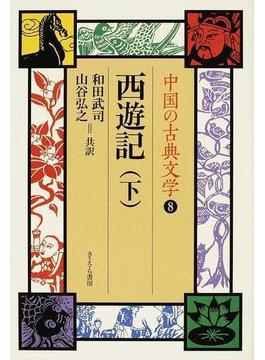 中国の古典文学 8 西遊記 下