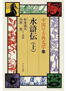 中国の古典文学 11 水滸伝 上