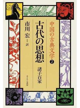 中国の古典文学 2 古代の思想