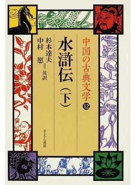 中国の古典文学 12 水滸伝 下