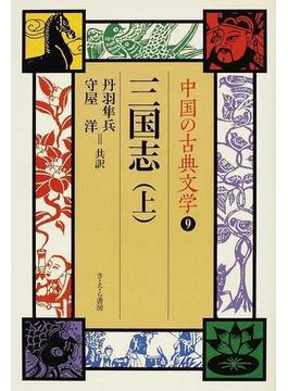 中国の古典文学 9 三国志 上