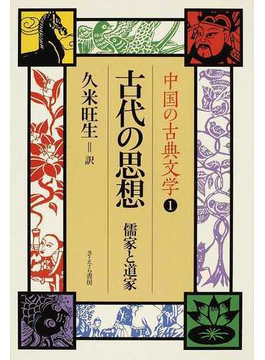中国の古典文学 1 古代の思想