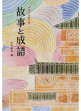 中国の古典文学 14 故事と成語