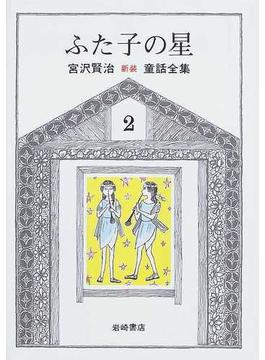 宮沢賢治童話全集 新版 2 ふた子の星