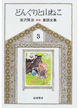 宮沢賢治童話全集 新版 3 どんぐりと山ねこ