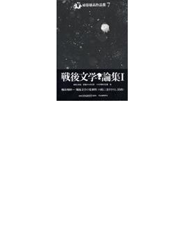 埴谷雄高作品集 7 戦後文学論集 1