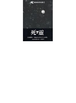 埴谷雄高作品集 1 死霊