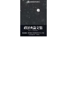 埴谷雄高作品集 3 政治論文集