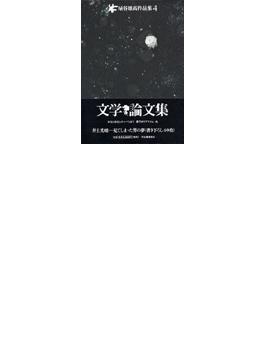 埴谷雄高作品集 4 文学論文集