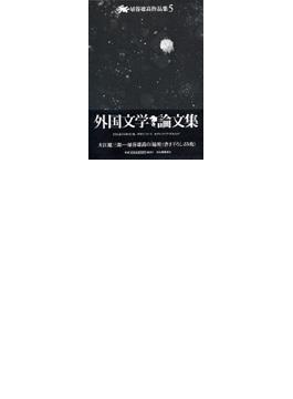 埴谷雄高作品集 5 外国文学論文集