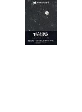 埴谷雄高作品集 6 随想集