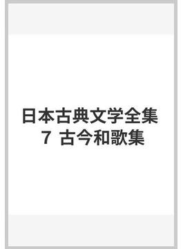 日本古典文学全集 7 古今和歌集